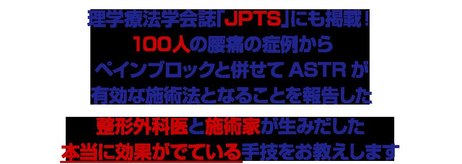 理学療法学会誌「JPTS」にも掲載!100人の症例報告からペインブロックと同等の効果を証明した 整形外科医と施術家が生みだした本当に効果がでている手技をお教えします
