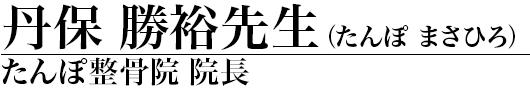 丹保勝裕先生