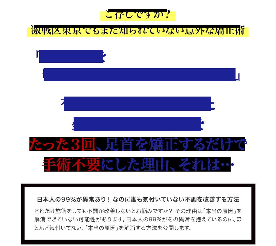ご存じですか?激戦区東京でもまだ知られていない意外な矯正術『大切な足を切断しなければいけないんです…』有名な病院があきらめた坐骨神経痛の患者をたった3回、足首を矯正するだけで手術不要にした理由、それは…