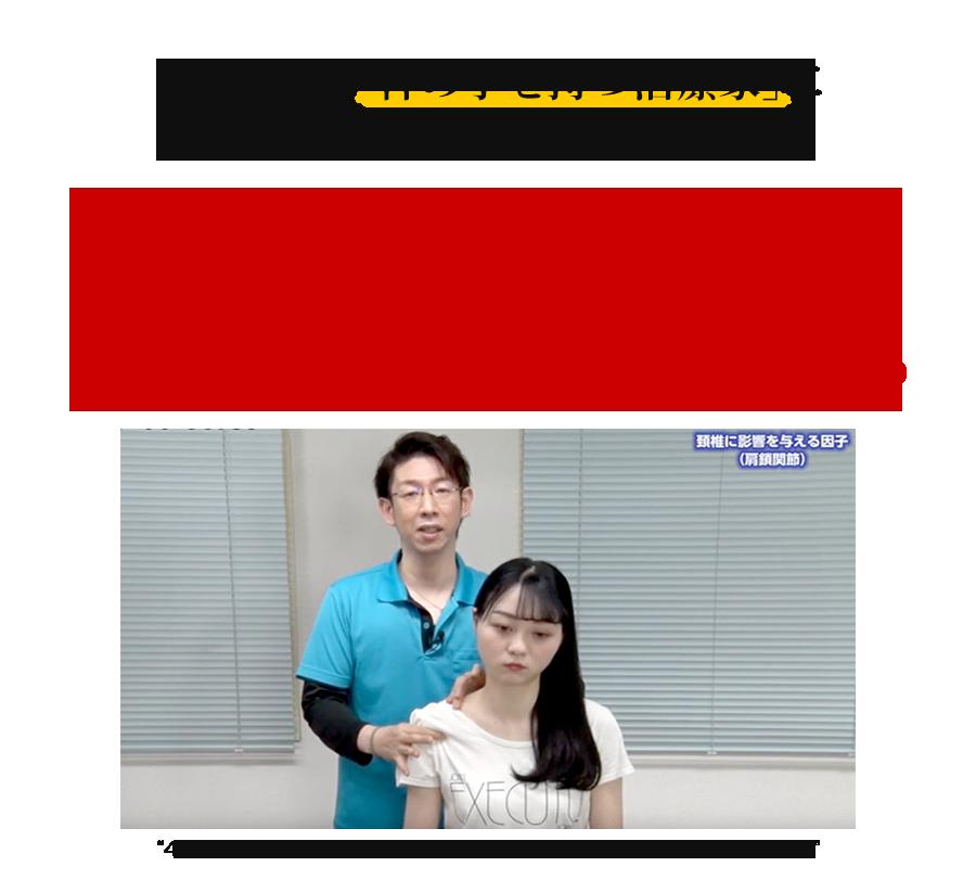 2年連続で「神の手を持つ治療家」に選ばれた日本最高峰の技術なぜ、医者もさじを投げた、歩行すら困難な重度の腰痛がたった3回で根本改善したのか?