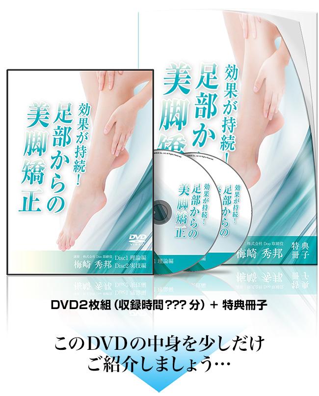 効果が持続!足部からの美脚矯正DVD