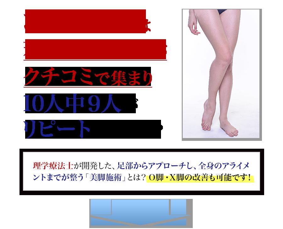 なぜ、この施術は若い女性患者がクチコミで集まり10人中9人がリピートするのか?理学療法士が開発した、足部からアプローチし、全身のアライメントまでが整う「美脚施術」とは?O脚・X脚の改善も可能です!