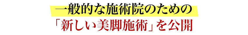 一般的な施術院のための「新しい美脚施術」を公開
