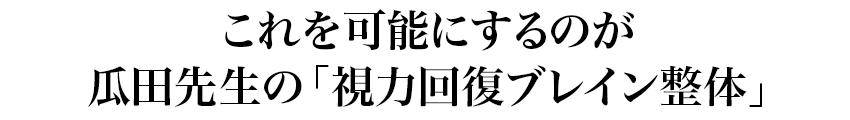 これを可能にするのが瓜田先生の「視力回復ブレイン整体」
