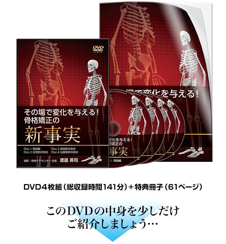 その場で変化を与える!骨格矯正の新事実DVD