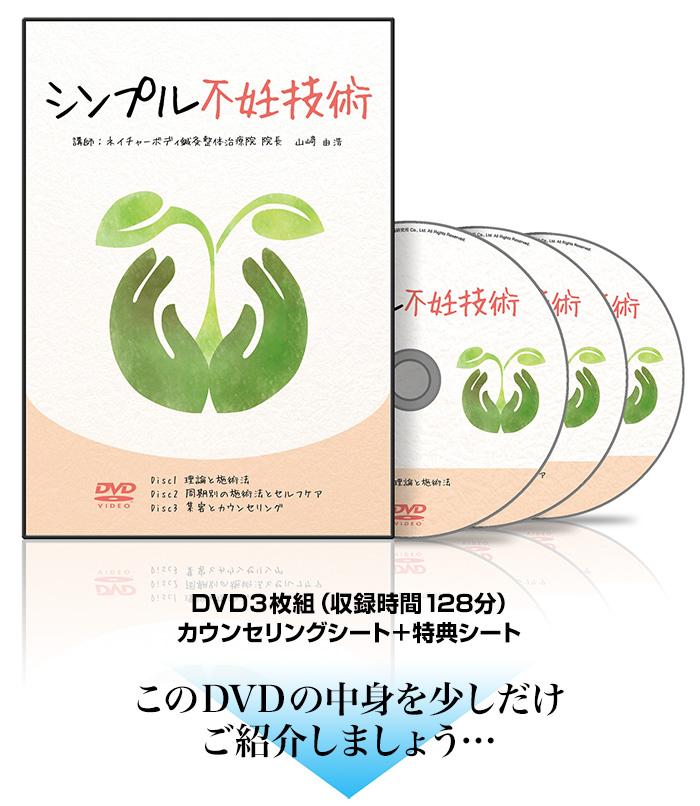 シンプル不妊技術DVD