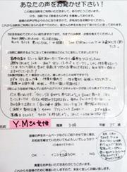 Y.Mさん