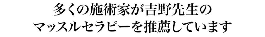 多くの施術家が吉野先生のマッスルセラピーを推薦しています