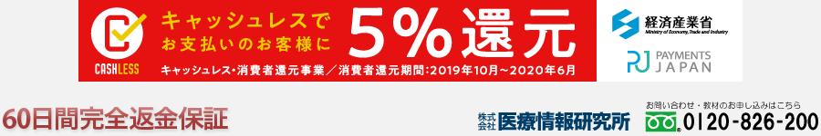 60日間完全返金保証 株式会社医療情報研究所 0120-826-220
